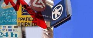 Τραπεζικός Εφιάλτης η Επιλεκτική Χρεωκοπία