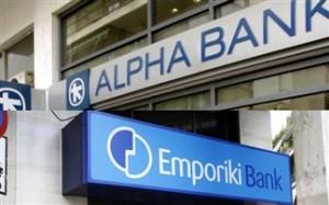 Ολοκληρώθηκε η συγχώνευση Alpha Bank – Εμπορικής