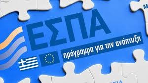 ΕΣΠΑ: Επιδοτήσεις εως 60.000 ευρώ σε νεοφυείς επιχειρήσεις