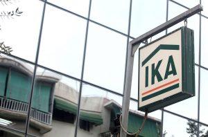 ΙΚΑ: Επανέρχονται στη ρύθμιση των 100 δόσεων όσοι τη χάνουν για ειδικούς λόγους