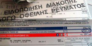 Η ΔΕΗ θα κόβει το ρεύμα σε όσους χρωστούν πάνω από 1.000 ευρώ