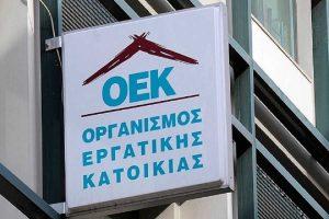 Προς ρύθμιση 80.000 δάνεια του ΟΕΚ